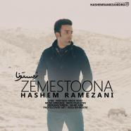 هاشم رمضانی - زمستونا