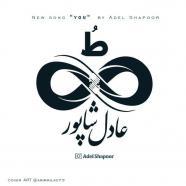 عادل شاپور - طو