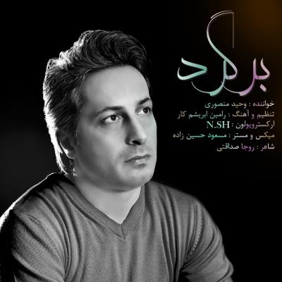 Vahid Mansouri - Bargard