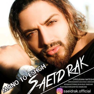 Saeid Rak - Mano To Eshgh