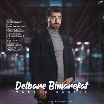 Mohsen Dousti - Delbar Bimarefat