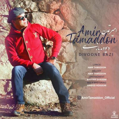 Amir Tamaddon - Divoone Bazi