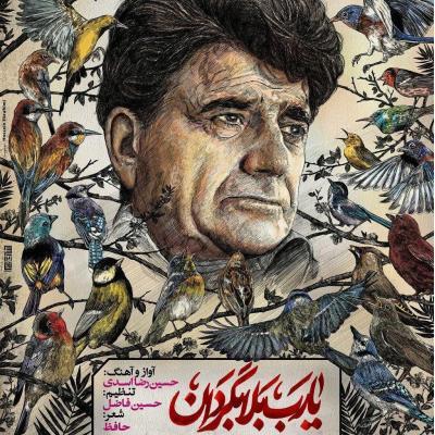 Hosein Reza Asadi - Ya Rab Bala Begardan