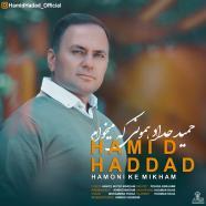 حمید حداد - همونی که میخوام