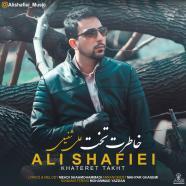علی شفیعی - خاطرت تخت