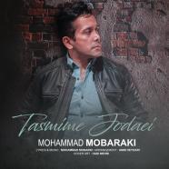 محمد مبارکی - تصمیم جدایی