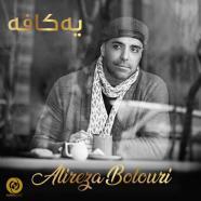 علیرضا بلوری - یه کافه