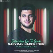نریمان نادرپور - دل من به تو بنده