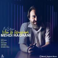 مهدی حقانی - من که عاشقم