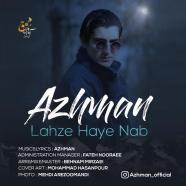 آژمان - لحظه های ناب