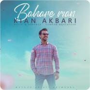 کیان اکبری - بهار من
