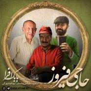 بابک افرا - حاجی فیروز
