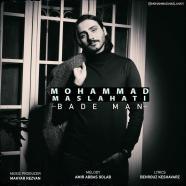 محمد مصلحتی - بعد من