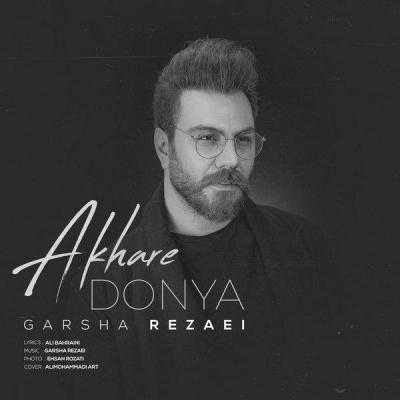 Garsha Rezaei - Akhare Donya