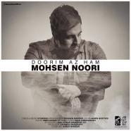 محسن نوری - دوریم از هم