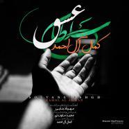 کمال آل احمد - سلطان عشق