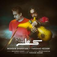 محسن شریفیان - کعله