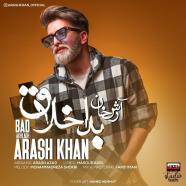 آرش خان - بد اخلاق