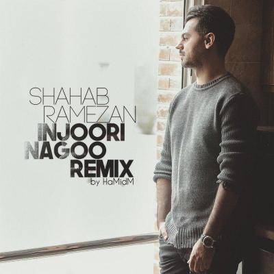 Shahab Ramezan - Injoori Nagoo (Remix)