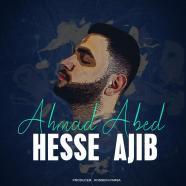 احمد عابد - حس عجیب