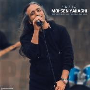 محسن یاحقی - پریا
