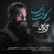 علی زند وکیلی - گلهای شمعدانی