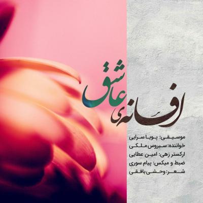 Sirous Maleki - Afsaneye Ashegh