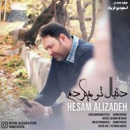 حسام علیزاده - دنبال تو میگردم