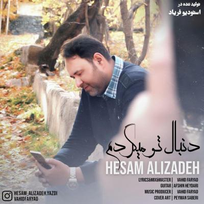 Hesam Alizadeh - Donbale To Migardam