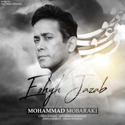 Mohammad Mobaraki - Eshgh Jazab