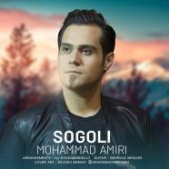 محمد امیری - سوگولی