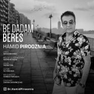 حمید پیروزنیا - به دادم برس