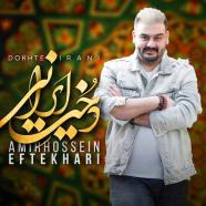 امیرحسین افتخاری - دخت ایرانی