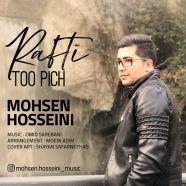 محسن حسینی - رفتی تو پیچ