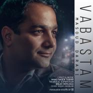 مسعود دارابی - وابستم