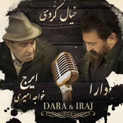 Dara Recording Artist - Khiyal Kardi (Ft Iraj Khajeh Amiri)