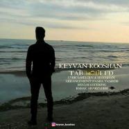 کیوان کوشان - تبعید