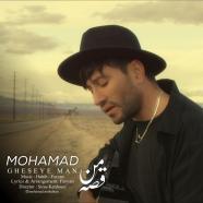 محمد محبیان - قصه ی من