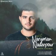 نریمان نادرپور - جاده شمال