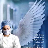 حمید شمشکی - پیرهن سفید