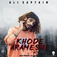 علی کاپیتان - خود آرامشی