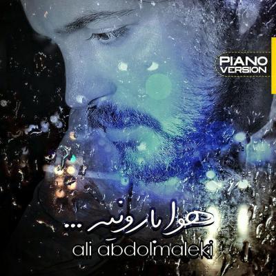 Ali Abdolmaleki - Hava Baroonieh (Piano Version)