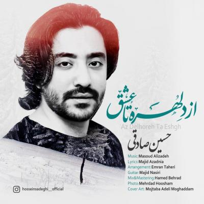 Hossein Sadeghi - Az Delhore Ta Eshgh