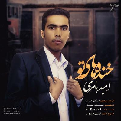 Omid Bamari - Khandehaye To