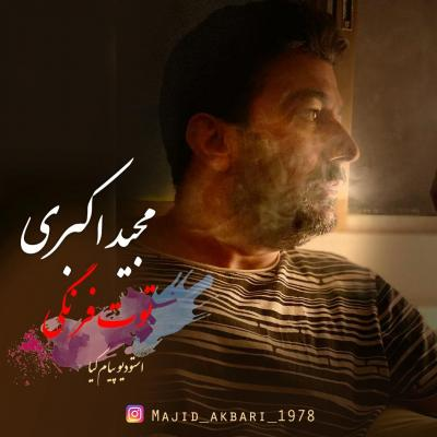 Majid Akbari - Toot Farangi