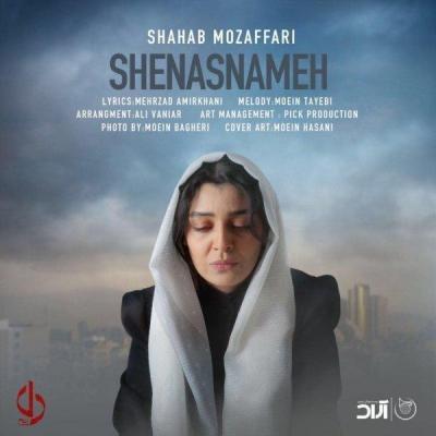 Shahab Mozaffari - Shenasnameh