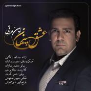 امین عراقی - عشق پنهان