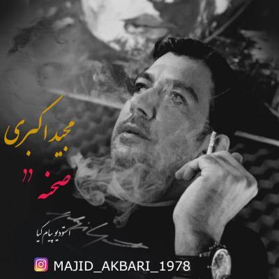 Majid Akbari - Sahne