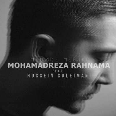 Mohammadreza Rahnama - Medade Meshki (Ft Hossein Soleimani)