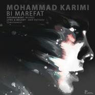 محمد کریمی - بی معرفت